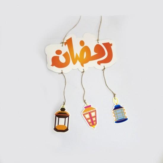 زينة رمضان معلقة بشكل فانوس من الكرتون